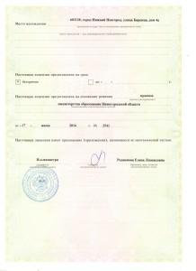 Лицензия 2 стр 001